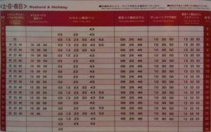 オフィシャルホテル行きバス時刻表_土日祝_190607