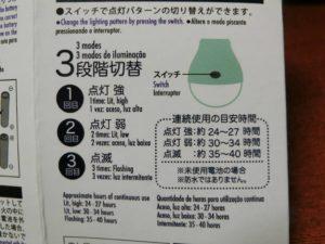 ダイソー電球型ライト_10_190713
