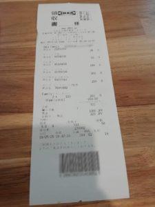 IKEAレストラン_レシート_190525