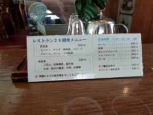 ホテル28広島の朝食メニュー_190707