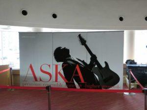 ASKAさんのコンサート_1_200103