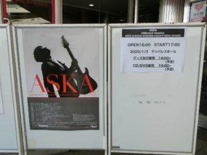 ASKAさんのコンサート_2_200103